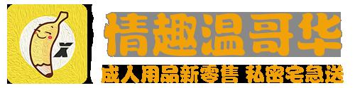 【情趣温哥华™❤️全球最大情趣行业门户网】|xxvv.com®24H情趣用品购物中心|本地宅急送服务1小时送达